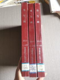 书与画1993年第1-12期(合订本 分3本)