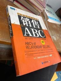 销售ABC:关系销售完全手册.