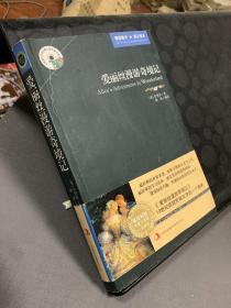 英语大书虫世界文学名著文库·新版世界名著系列:爱丽丝漫游奇境记(英汉对照)