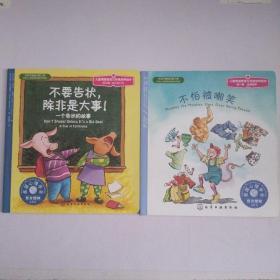 儿童心理健康教育图画书:第四辑《不要告状,除非是大事 》第八辑《不怕被嘲笑》2册合售