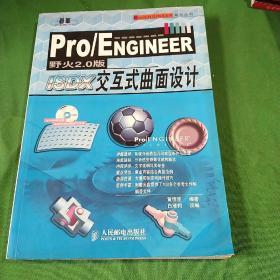 Pro/ENGINEER野火2.0版交互式曲面设计