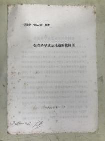 """供批判""""四人帮""""参考:张春桥早就是地道的投降派"""