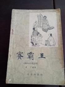 赛霸王(图画本中篇说部)1957年一版一印