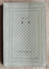 《戈拉》网格本 世界文学名著丛书
