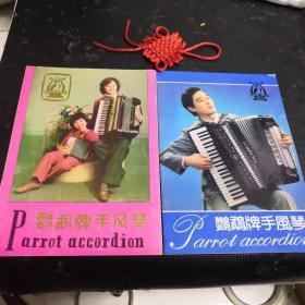 鹦鹉牌手风琴说明书(2册合售)