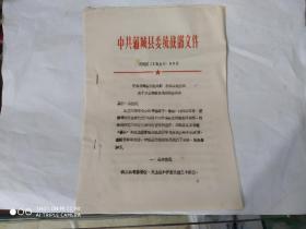 1989年中共蒲城县统战部关于召开全县宗教工作会议的情况调查报告