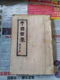 中国历代哲学文选 清代近代编 上册