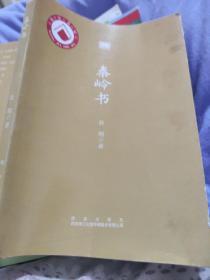 丝绸之路丛书-秦岭书(耿翔)