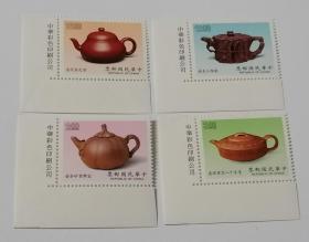 专269 茶壶邮票(带厂铭)