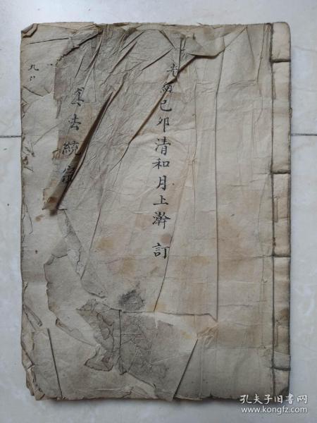 清光绪五年山东寿光《算法统宗》手抄一册全,很多图,有关于寿光赋役的介绍,小字写的太好了!