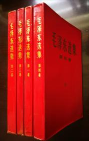 《毛泽东选集》红皮版(1一4册)