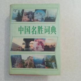 中国名胜词典第二版(精装)