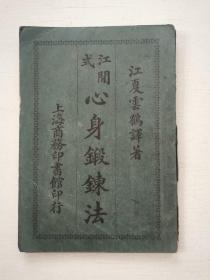 民國八年商務初版本《江間式心身鍛煉法》