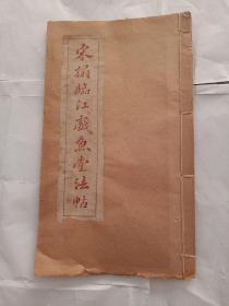 宋拓临江戏鱼堂法帖(第七册)
