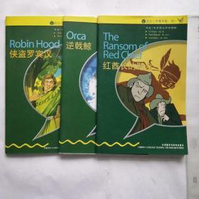书虫  牛津英汉双语读物  入门级(3本)