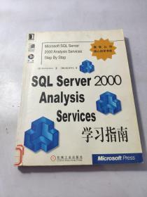 SQL Server 2000 Analysis Services学习指南