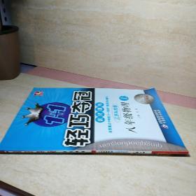 1+1轻巧夺冠·优化训练:八年级  物理(上)(江苏科技版  银版)【带答案】