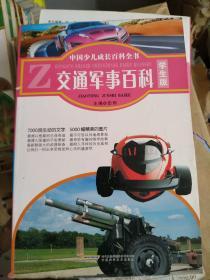 中国少年儿童百科全书:学生版.交通军事百科