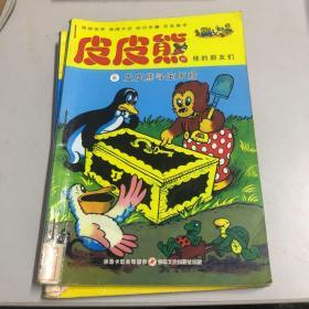 皮皮熊和他的朋友们.(6.8合售)