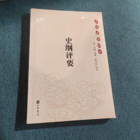 史纲评要:中华经典史评