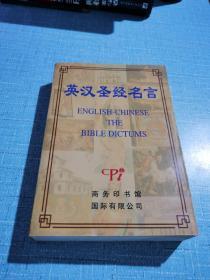 英汉圣经名言