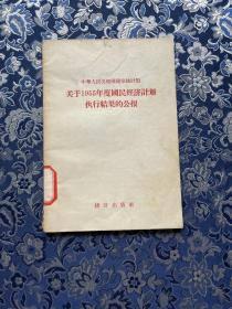 中华人民共和国国家统计局关于1955年度国民经济计划执行结果的公报