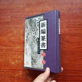 新编篆书字典