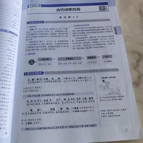 初中文言文图文详解 七至九年级 与新教材配套