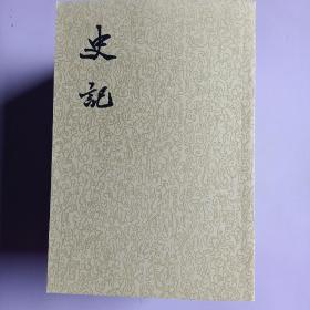 史记(全十册)少9和10两册