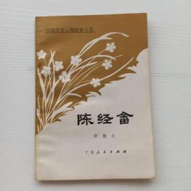 一版一印,印量1500册,《回族历史人物故事丛书 陈经畲》