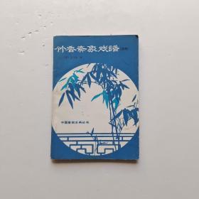 竹香斋象戏谱 初集