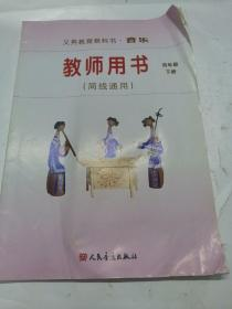 义务教育教科书.音乐教师用书 四年级下册(简线通用)