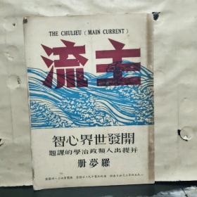 主流月刊 (1954年 海外版第19.20联号 总号第43.44联号)