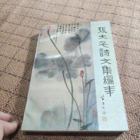 张大千诗文集编年