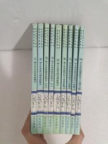 新世纪青少年身体健康教育新概念 1-10全10册 缺少第9册 现存9册