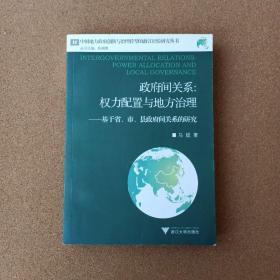 政府间关系:权力配置与地方治理——基于省、市、县政府间关系的研究