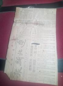 红色文献,,1949年解放区原版报纸,,(辽北新报)小半张,,南京解放,辽北邮局邮资调整公告。