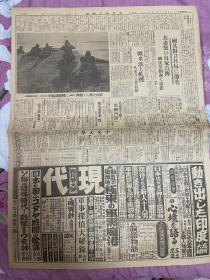 1938年鬼子发行报纸,记录黄河进攻作战内容,国共对峙内容等 也是侵华史实物罪证