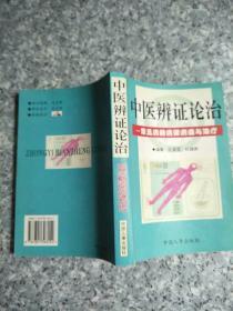 中医辨证论治:常见病的病因症状与治疗   原版内页干净