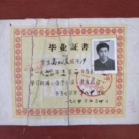 老票证《毕业证》文革时期 齐齐哈尔市第八中学 1974年 私藏 品差 书品如图