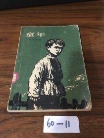 童年 (高尔基)人民文学出版社 1973