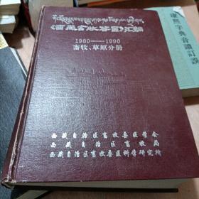 西藏畜牧兽医汇编畜牧草原分册