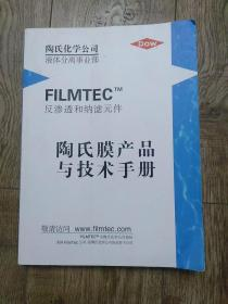 陶氏膜产品与技术手册 FILMTEC TM 反渗透和纳滤元件