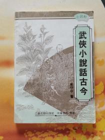 武侠小说话古今