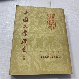 中国文学简史.上卷.竖版右翻繁体