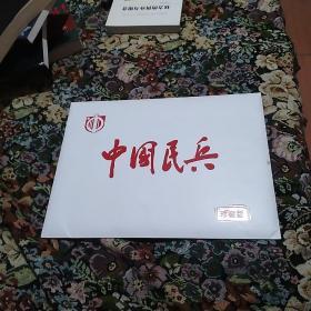 中国民兵 珍藏版(纪念中国人民解放军建军九十周年特刊)