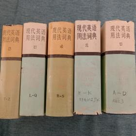 现代英语用法词典. 五册全