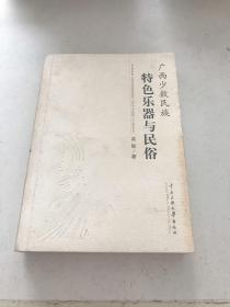 广西少数民族特色乐器与民俗
