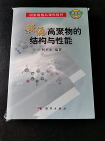 新编高聚物的结构与性能(2018)