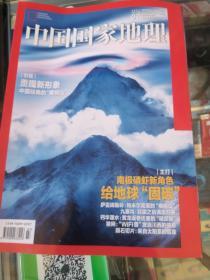 2021年7期,中国国家地理,